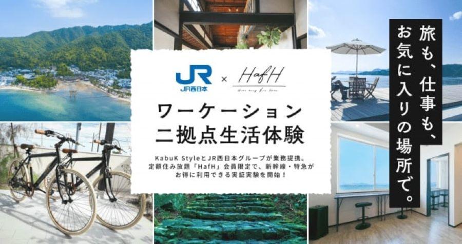 JR西日本 サブスク
