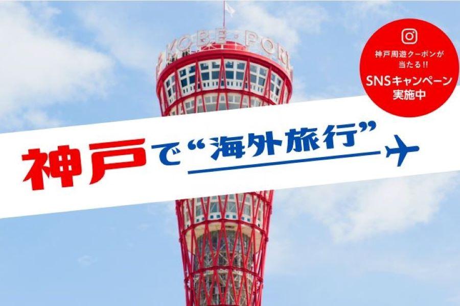 神戸で海外旅行