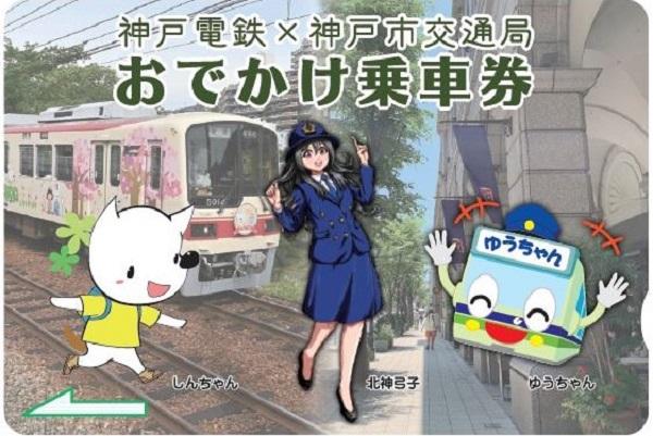神戸電鉄 神戸市交通局 おでかけ乗車券