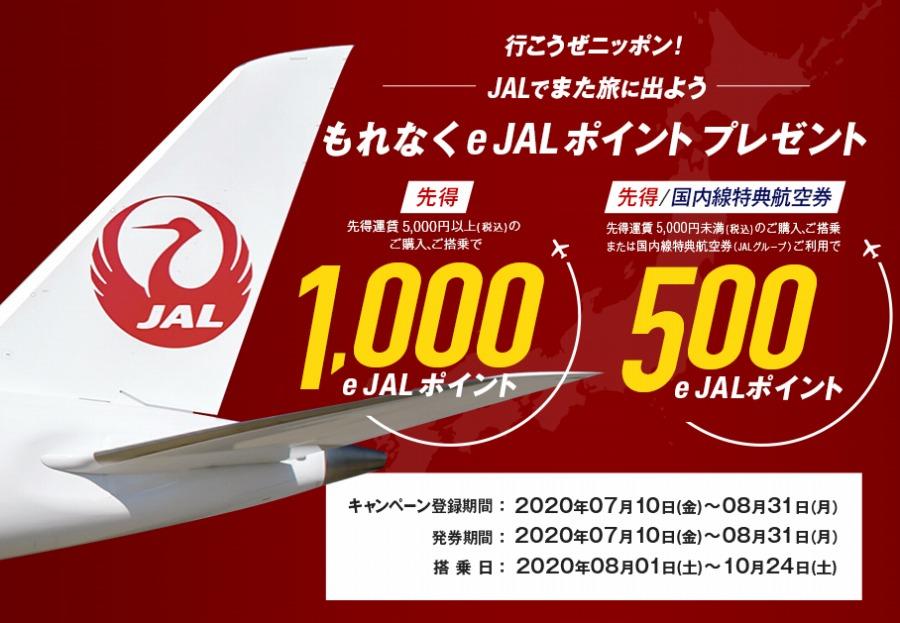 行こうぜニッポン e JALポイント