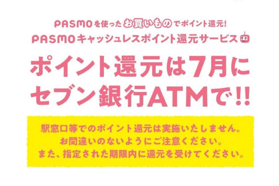 PASMO 還元