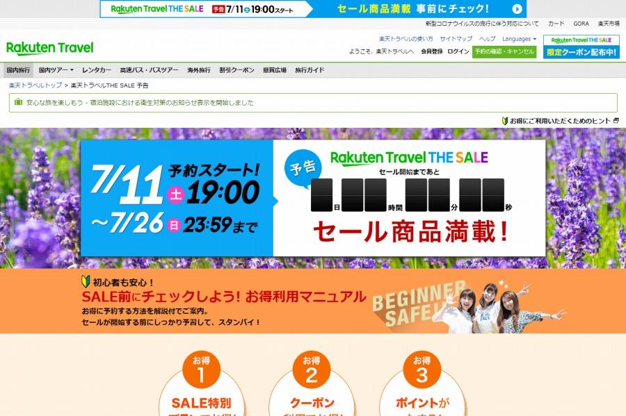 楽天トラベル the sale