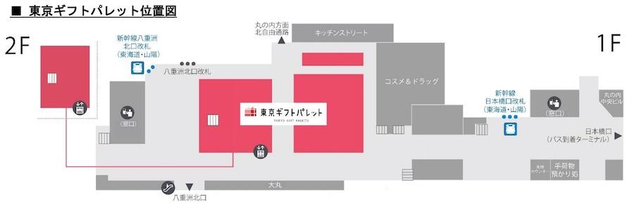 東京ギフトパレット
