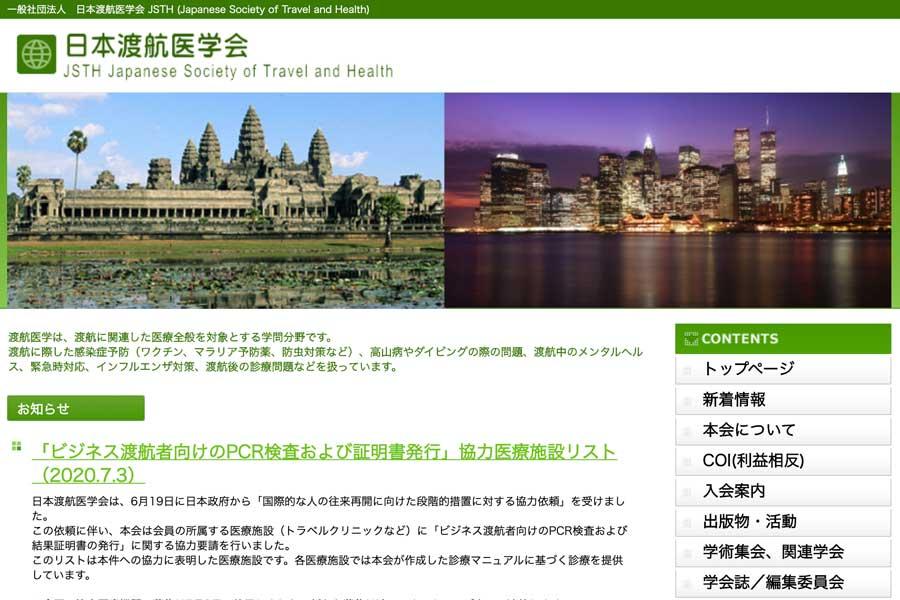 一般社団法人日本渡航医学会