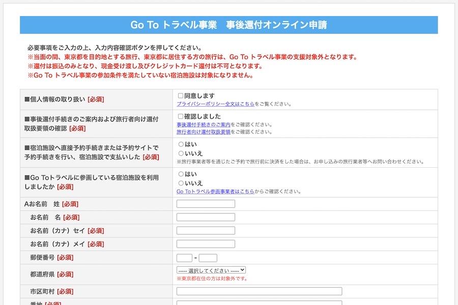 Go To オンラインフォーム
