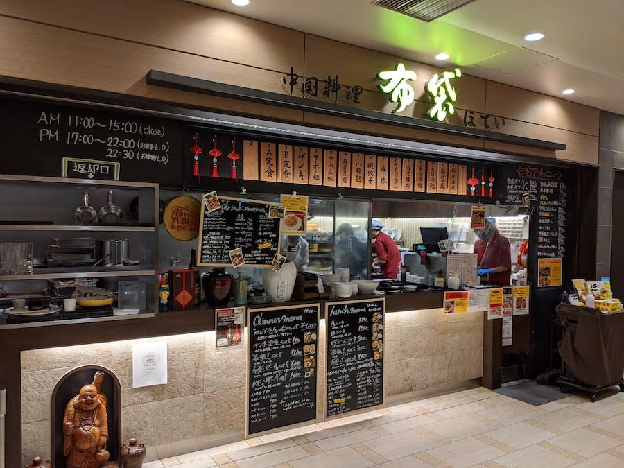 中国料理 布袋 赤れんがテラス店