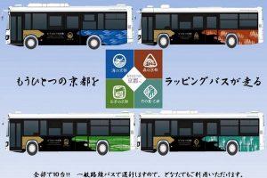 もうひとつの京都 ラッピングバス