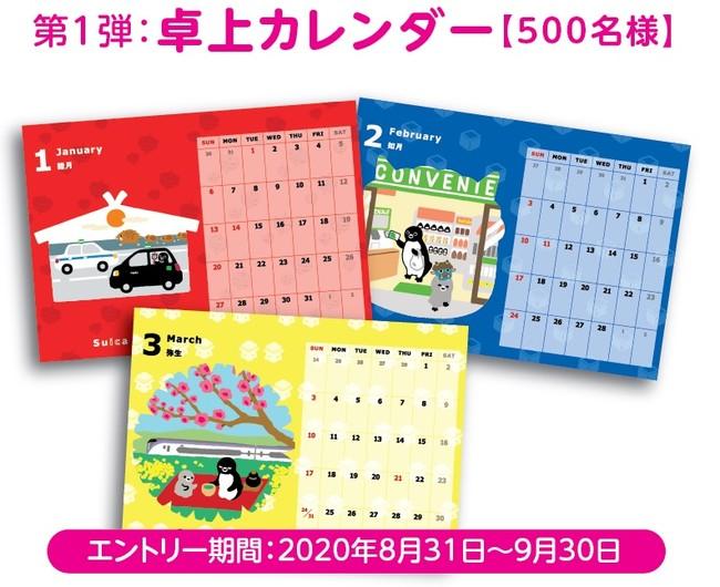 Suicaのペンギンカレンダー