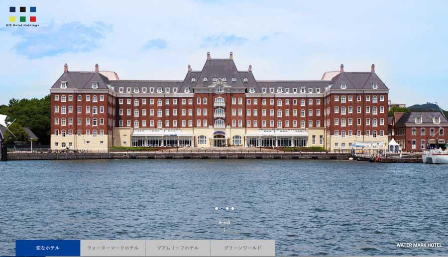 H.I.S.ホテルホールディングス