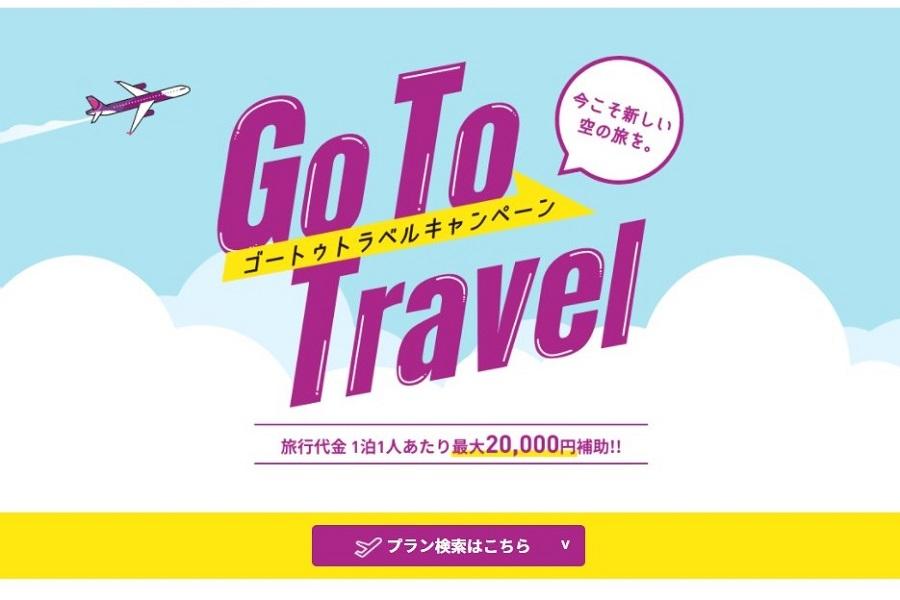 ピーチ Go To