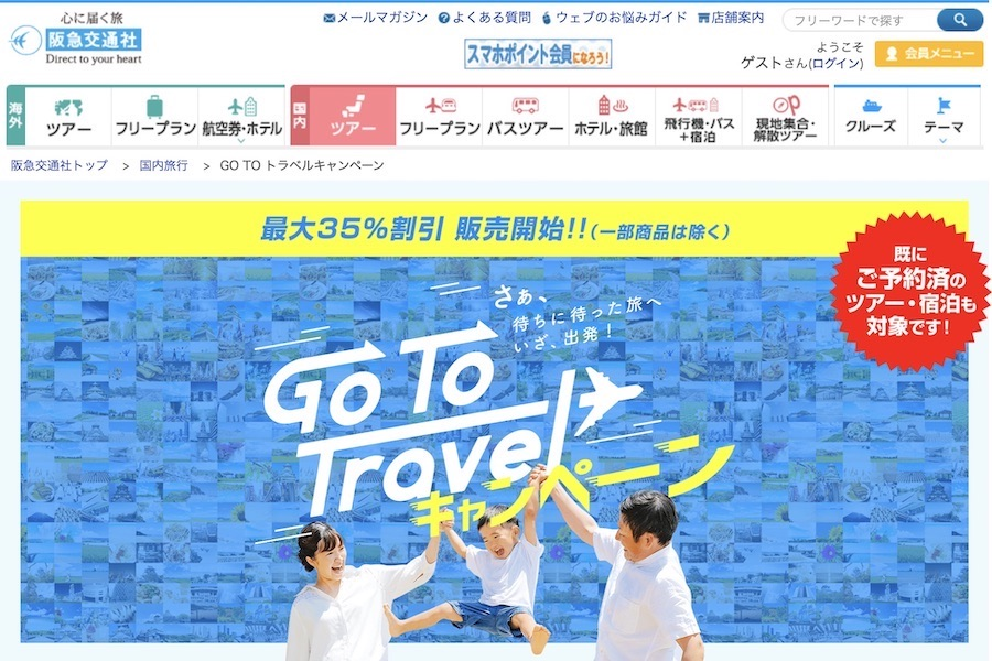 阪急交通社 Go To トラベルキャンペーン