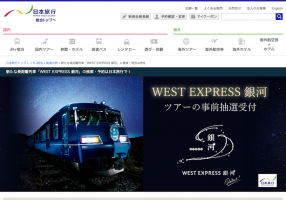 WEST EXPRESS 銀河 日本旅行