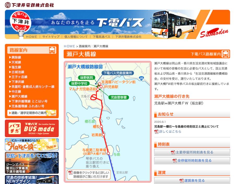 下電バス「瀬戸大橋線」