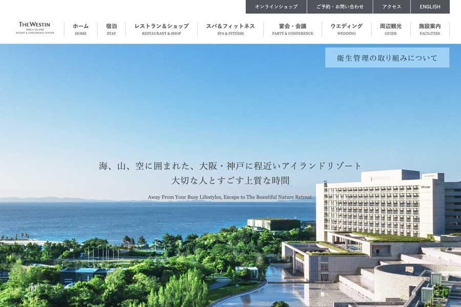 ウェスティンホテル淡路 リゾート&コンファレンス