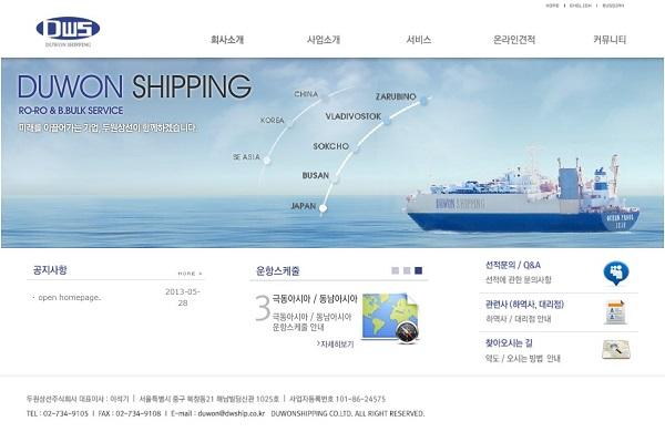 ドゥウォン商船