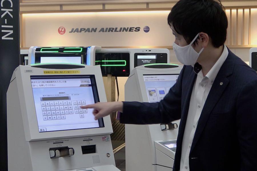 JAL 自動チェックイン機