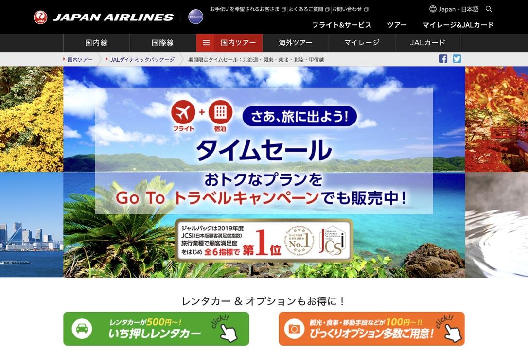 JAL ダイナミックパッケージ タイムセール