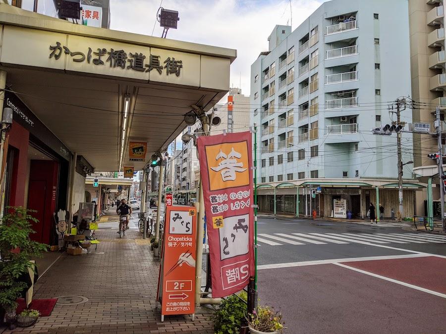 かっぱ橋商店街