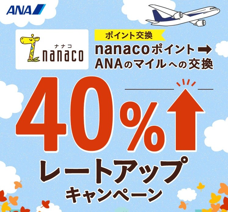 NH マイレージ nanaco