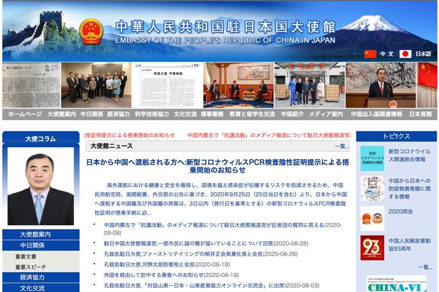 駐日中国大使館