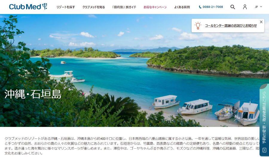 コロナ 石垣 島