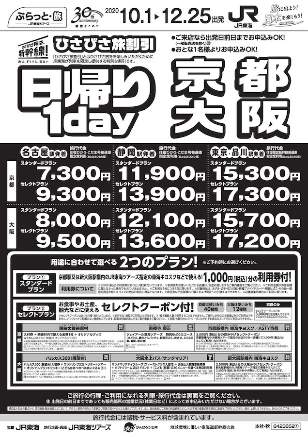 Go to トラベル 新幹線 のみ