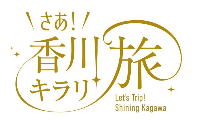 香川キラリ旅