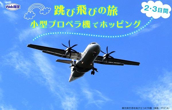 JAL 跳び飛びの旅