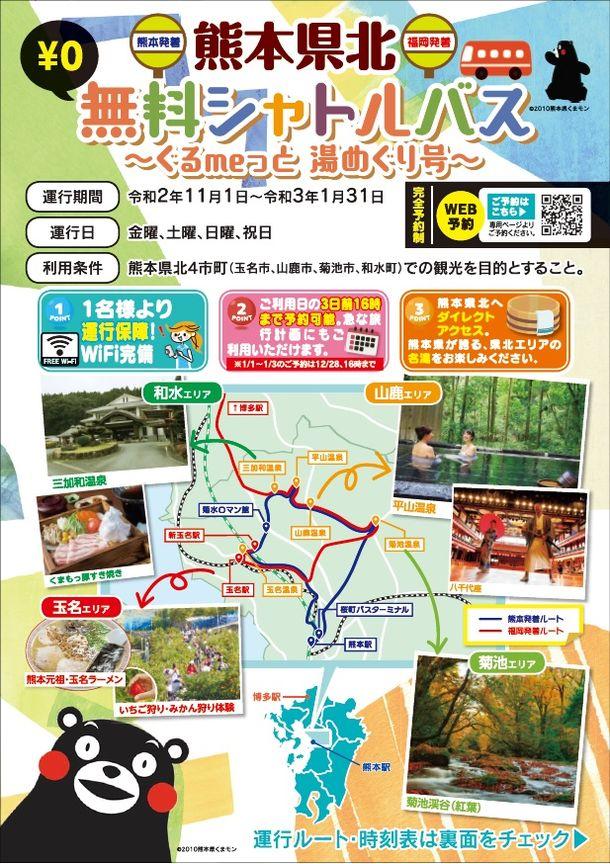 熊本県北無料シャトルバス