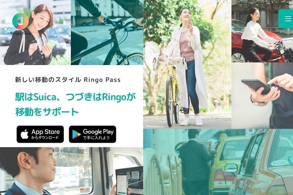 JR東日本 ringo pass