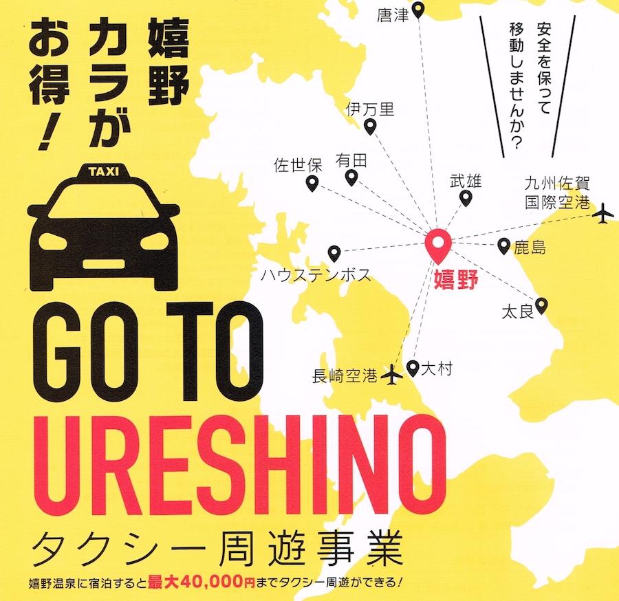 Go To Ureshino