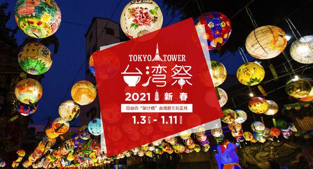 台湾祭 東京タワー