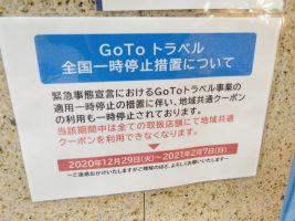 Go TO 停止
