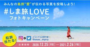 しま旅loveキャンペーン