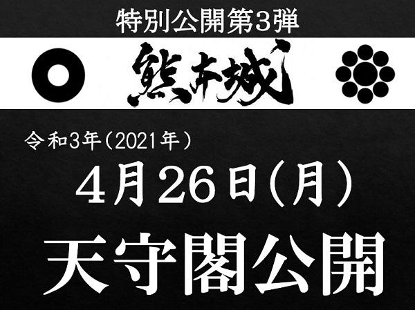 熊本城 天守閣公開