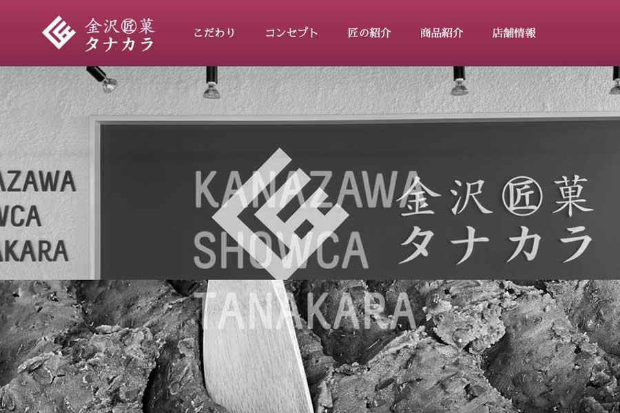 金沢匠菓 タナカラ