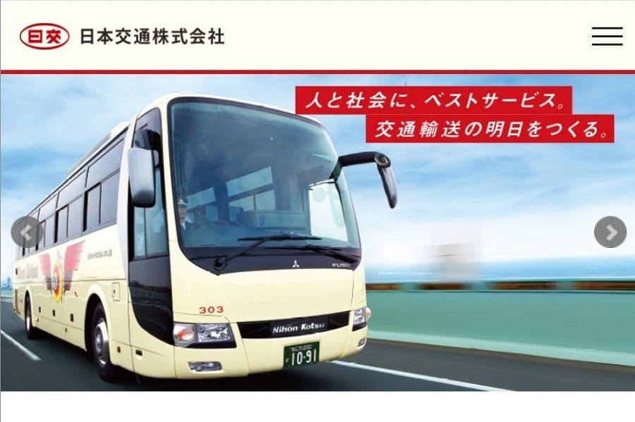 日本交通 バス