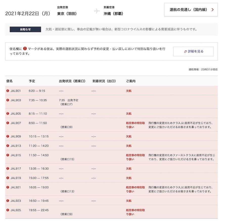 運行 jal 状況 国内線 フライト情報(本日)
