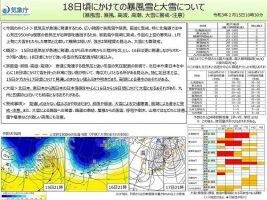 気象情報 20210215