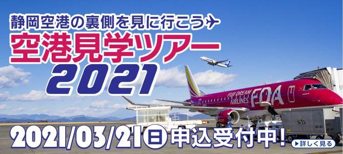 静岡空港ツアー