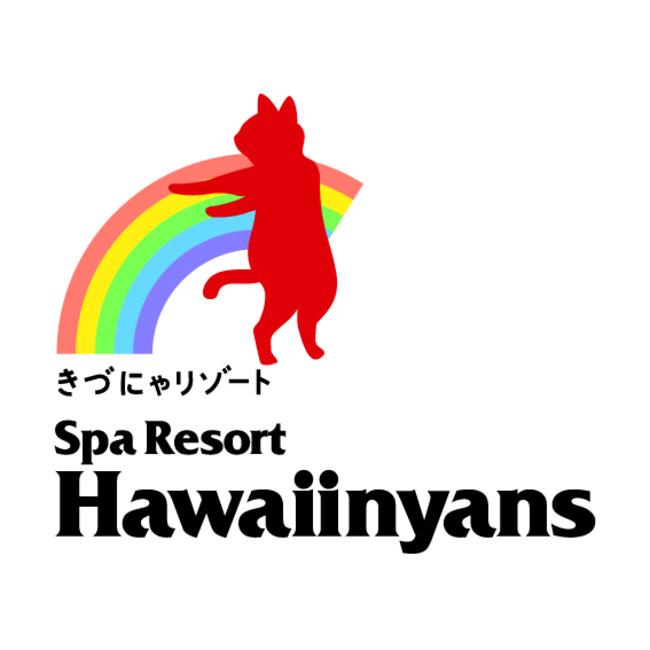 スパリゾートハワイアンズ 猫の日