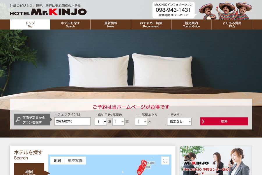 ホテルMr.KINJO(ミスターキンジョウ)