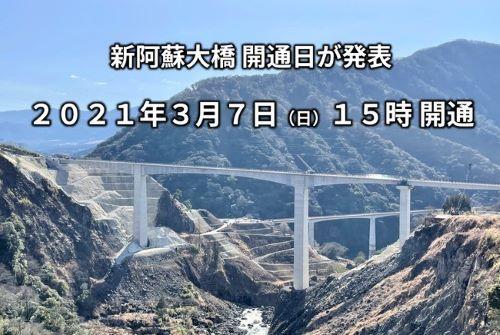 新阿蘇大橋