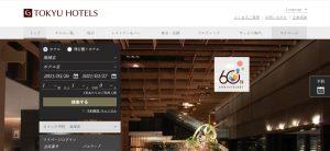 東急ホテルトップページ
