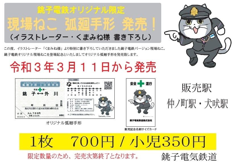 銚子電鉄 現場猫