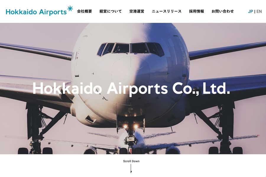 北海道エアポート