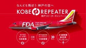 fda 神戸リピータ―キャンペーン