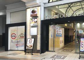 スシローTo Go JR神戸駅店