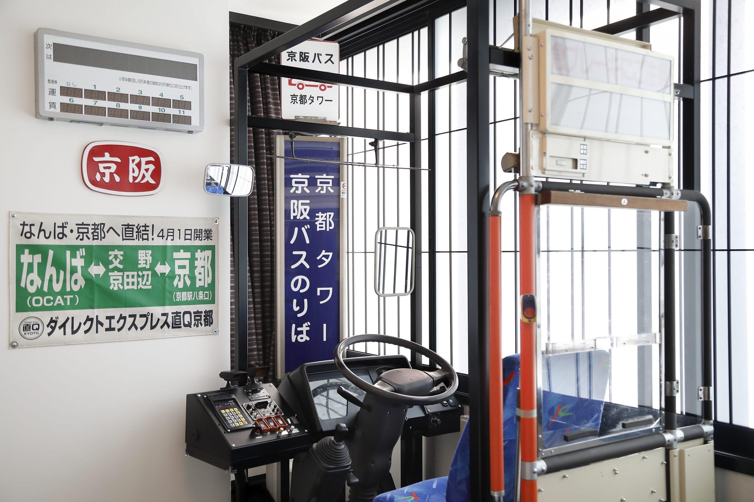 京阪バスコンセプトルーム運転座席