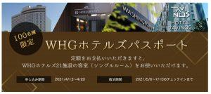 WHGホテルズパスポート